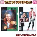 ショッピングクリア TWICE サナ クリアファイル ファイル トゥワイス SANA グッズ twsc0011
