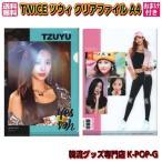 ショッピングクリア TWICE ツウィ クリアファイル ファイル トゥワイス TZUYU グッズ twtc0022