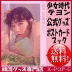 少女時代 テヨン ポストカードブック SM 公式 MY VOICE