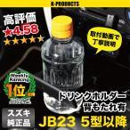 ジムニー インテリア ドリンクホルダー 背もたれ有 JB23 5型~10型用 純正部品
