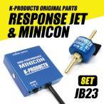 ジムニー エンジン 電装 レスポンスジェット ミニコンセット JB23 K-PRODUCTSオリジナル サブコン