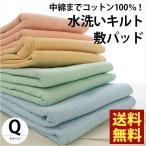 敷きパッド 敷パッド クイーン 綿100% 水洗いキルト敷パッド パットシーツ 汗取り敷きパット