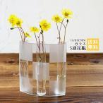 花瓶 一輪挿し 3連 ガラス 試験管形 おしゃれ かわいい フラワーベース ガラス管 花器 オシャレ インテリア 玄関 飾り棚