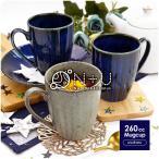 【選べる2色】マグカップ 260cc ネプチューン&ウラヌス 日本製 美濃焼 陶器 和食器 コップ コーヒーカップ ティーカップ ブルー グレー カフェ おしゃれ 北欧風