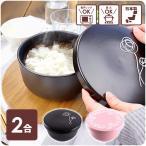 選べる2色 おひつ 2合 セラミック 電子レンジ対応 直火対応 お櫃 日本製 陶器 美濃焼 アウトレット込み おしゃれ ビビンバ鍋 保存容器
