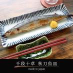 サンマ皿 28cm 和食器 美濃焼 日本製 さんま皿 秋刀魚皿 十草 長方形 長皿 焼き物皿 四角い皿