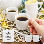 【選べる2形状】小枝とお花のデミタスカップ 90ml アウトレット込 日本製 美濃焼 陶器 白い食器 コップ マグ コーヒーカップ エスプレッソ おしゃれ かわいい