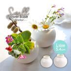 ミニフラワーベース 5.4cm 大サイズ 陶器製 白 小さい花瓶 おしゃれ雑貨 インテリア小物 ポーセリンアート 生け花 ミニディフューザー容器