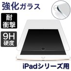 iPad ���饹�ե���� 2017/2018���� iPad Pro 10.5����� 9.7����� iPad Air2 Air mini4 mini3 mini2 mini ���饹�ե���� 9H���� �������饹 �վ��ݸ�ե����