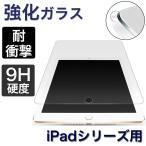 iPad Air ガラスフィルム iPad Air2 ガラスフィルム iPad Pro 9.7インチ ガラスフィルム 耐衝撃 強化ガラスフィルム 9H硬度 極薄 液晶保護フィルム