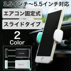 車載ホルダー エアコン吹き出し口用 GPSナビ スマートフォン用 カーマウント 360度回転 iPhone Xperia AQUOS Android 5.5インチまで多機種対応 ブランド 人気