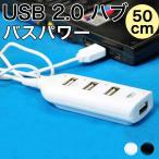 USBハブ 4ポート 高速USB接続 コンパ�