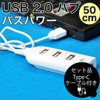 USBハブ 4ポート 高速USB接続 コンパクト サイドポート USB2.0 バスパワー専用 電源不要 省エネ 軽量 便利 増設 USB