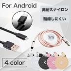 3本/セット micro USBケーブル 高耐久ナイロン製 急速充電 高速データ転送 1m 充電ケーブル Xperia Nexus Galaxy AQUOS Android 多機種対応 人気