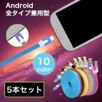 5本/セット micro USBケーブル 高耐久ナイロン製 絡み防止 急速充電 データ転送 1m 充電ケーブル Xperia Nexus Galaxy AQUOS Android 多機種対応 人気