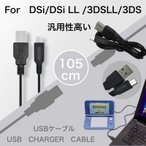 Nintendo New3DS New3DSLL 3DS 3DSLL 2DS DSi DSiLL ケーブル USB 充電ケーブル 1m 充電器 携帯ゲーム機 多機種対応 人気