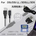 Nintendo New3DS New3DSLL 3DS 3DSLL 2DS DSi DSiLL ケーブル USB 充電ケーブル 1m 充電器 携帯ゲーム機 多機種対応