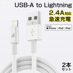 2本/セット MFi取得品 Lightning USBケーブル ライトニングケーブル Apple認証 ナイロン製 アルミ端子 1m iPod iPhone iPad 適用 充電器 データ転送 純正品質