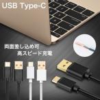 USB Type C ケーブル Type-C USBケーブル 充電器  56Kレジスタ実装 1m データ転送 タイプC 充電ケーブル Mac Book / Xperia XZ / X Compact 多機種対応 人気