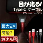 USB Type c 充電器 急速充電 ナイロン Type-C ケーブル タイプC 0.25m/1m/2m 充電ケーブル LEDライド付き 発光 56Kレジスタ実装 断線しにくい ブランド