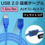 USB延長ケーブル USB2.0対応 Aオス-Aメス USBコネクタ 延長コード USBプラグ 1.5メートル(1.5m) / 3メートル(3m) 延長ケーブル フェライトコア
