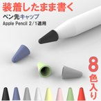 Apple Pencil1 Apple Pencil2 保護カバー ペン先キャップ 8個入り 8色セット アップルペン 第2世代 第1世代 保護ケース シリコン 柔らかい 丈夫 カラフル