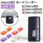 SDカードリーダー USB2.0 マクロSD / microSD / microSDHC/microSDXC適用 カードリーダー メモリカードリーダー ブランド 正規品