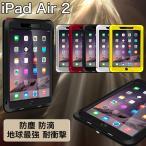 LOVE MEI 正規品 iPad Air2 ケース 耐衝撃 カバー 生活防水 防塵 防滴 衝撃吸収 アイパッド エアー2 ケース スリムアルミメタル ブランド