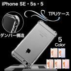 iPhoneSE / 5 / 5s ケース シンプル TPU製 ソフト iPhone8 Plus/7Plus/8/7/6sPlus/6Plus/6s/6 カバー 耐衝撃 クリア 透明 指紋防止 衝撃吸収 スマホケース