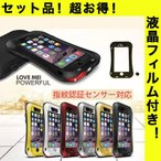 LOVE MEI 正規品 iPhone6s / 6 ケース iPhone6s Plus / 6 Plus 耐衝撃 カバー 軍用 生活防水 防滴 防塵 スマホケース ブランド 人気