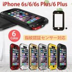 LOVE MEI 正規品 iPhone6s ケース iPhone6 ケース 耐衝撃 軍用 生活防水 防滴 防塵 指紋認証対応 iPhone6s/6 Plus ケース スマホケース カバー ブランド 人気