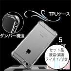 iPhone6s Plus カバー 枠 iPhone 6 Plus ソフトケース 透明 耐衝撃 iPhone8 Plus/7Plus/8/7/6s/6/SE/5s/5 クリアケース シンプル ダンパー構造 衝撃吸収