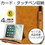 ショッピングAIR iPad Air2 ケース オートスリープ 保護フィルム付 アイパッドエアー2 カバー 手帳型 iPad Air ケース おしゃれ ペン収納 ポケット付 カード収納