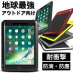 ショッピングipad 2017 ケース iPad ケース 衝撃吸収 生活防水 iPad 2017 2018新型 ケース 耐衝撃 防滴 防塵 iPad 第5世代 第6世代 カバー ストラップホール配置 LOVE MEI アウトドア向け