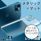 iPhone13 iPhone11 Pro ケース クリア iPhone13ProMax ケース 半透明 iPhone11 カバー iPhone11 Pro Max スマホケース レンズ保護 ガラスフィルム付