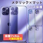 iPhone12 Pro Max ケース クリア iPhone12 Mini カバー iPhone12 ケース おしゃれ iPhone12 Pro ケース 耐衝撃 携帯ケース レンズ保護 ガラスフィルム付