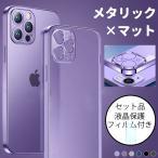 iPhone12 ケース おしゃれ レンズ保護 iPhone12ミニ ケース クリア iPhone12プロ ケース iPhone12ProMax カバー 耐衝撃 薄型 保護フィルム付