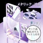 iPhone13 Pro ケース クリア iPhone12 Mini ケース おしゃれ iPhone13 Pro Max ケース iPhone12Pro カバー iPhone12 ケース 耐衝撃 透明 ガラスフィルム付