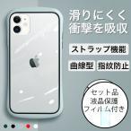 iPhone7 ケース 耐衝撃 おしゃれ iPhone7プラス ケース クリア 透明 iPhone7 Plus カバー iPhone7Plus ケース 衝撃吸収 アイフォン7 保護フィルム付き
