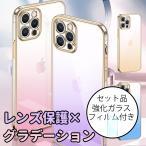 iPhone13Pro ケース クリア iPhone13 ケース 透明 iPhone13 Pro Max カバー 耐衝撃 携帯ケース iPhone13Mini ケース おしゃれ グラデーション ガラスフィルム付