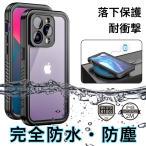 iPhone6s Plus ケース 完全防水 IP68規格 iPhone6 Plus フルカバー 衝撃吸収 ストラップ付き iPhone6s 6 ケース おしゃれ ブランド 落下保護 指紋認証 薄型