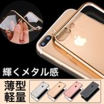 iPhone8 Plus ケース クリア iPhone8 カバー ソフト iPhone6s Plus / 7 Plus / 6s / 7 / 6 Plus / 6 ケース 衝撃吸収 透明 TPU製 メッキ調 人気