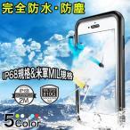 iPhone8 ケース 耐衝撃 防水カバー IP68規格 完全防水 防塵 米軍MIL規格 落下保護 ストラップホール付き iPhone8Plus/7Plus/7/6sPlus/6s/6Plus/6 スマホケース