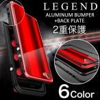 iPhone8 Plus ケース 耐衝撃 iPhone8 カバー おしゃれ ストラップホール付き アルミニウム素材 2重保護 iPhoneX/7Plus/7/6sPlus/6Plus/6s/6 スマホケース