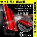 iPhone7 ケース 枠 バンパー 耐衝撃 iPhone7 Plus カバー おしゃれ アイフォン7/7プラス ケース メンズ アルミ素材 「液晶保護フィルム同梱」