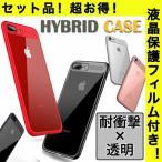 iPhone8 保護フィルム付き iPhone8 ケース クリア iPhone8プラス カバー 耐衝撃 透明 アイフォン8プラス ケース かっこいい 衝撃吸収 スマホケース