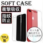 iPhone SE ケース 衝撃吸収 iPhone5s ケース 耐衝撃 iphone5 カバー クリア 透明 ソフト アイフォンse ケース 薄型 TPU シンプル ガラスフィルム同梱