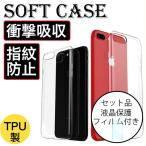 iPhone7 カバー 耐衝撃 iPhone7プラス ケース クリア アイフォン7 ケース 薄型 透明 TPU素材  おしゃれ スマホケース 液晶保護フィルム同梱