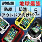 iPhone8 Plus ケース 衝撃吸収 フルカバー iPhone8/7 Plus/7 カバー 耐衝撃 軍用 防塵 頑丈 全面保護 メタル合金 ゴリラガラスフィルム付き ブランド 正規品