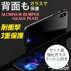iPhone7 ケース メンズ iPhone7 Plus  カバー 耐衝撃 おしゃれ 3重保護 強化ガラス製背面プレート 9H 指紋防止 iPhoneX/8Plus/8/6sPlus/6s/6Plus/6 スマホケース